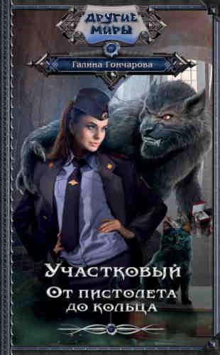 Галина Гончарова. Участковый 3. От пистолета до кольца