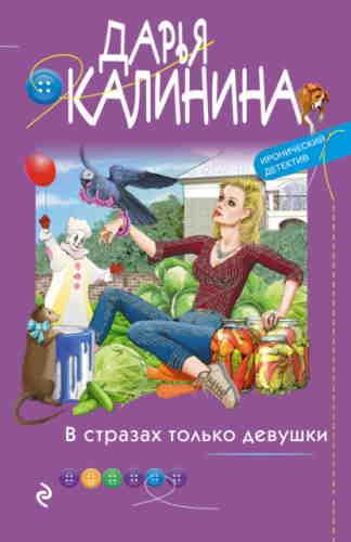 Дарья Калинина. В стразах только девушки