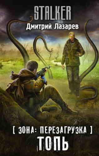 Дмитрий Лазарев. Зона: перезагрузка. Топь