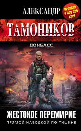 Александр Тамоников. Жестокое перемирие