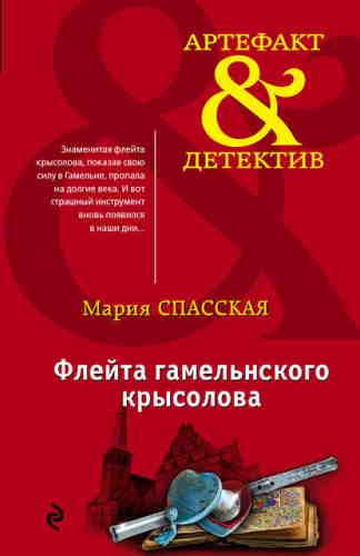 Мария Спасская. Флейта гамельнского крысолова