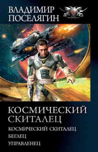 Владимир Поселягин. Космический скиталец. Беглец. Управленец