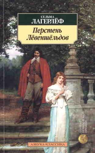 Сельма Лагерлёф. Перстень Лёвеншёльдов