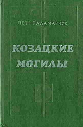 Пётр Паламарчук. Казацкие могилы