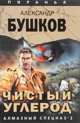 Александр Бушков. Алмазный спецназ 2. Чистый углерод