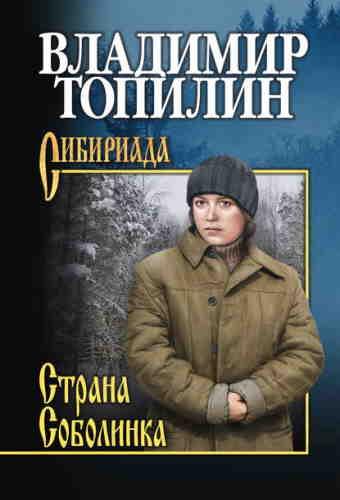 Владимир Топилин. Страна Соболинка