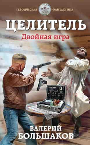Валерий Большаков. Целитель. Двойная игра