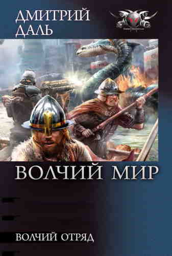 Дмитрий Даль. Волчий Отряд