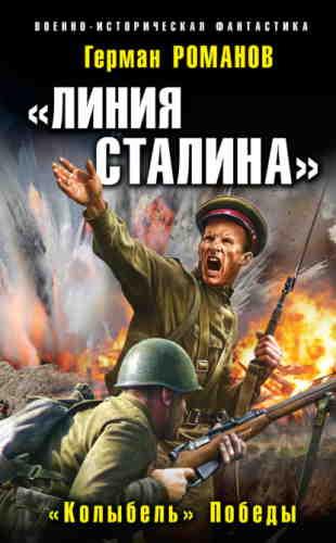 Герман Романов. «Линия Сталина». «Колыбель» Победы