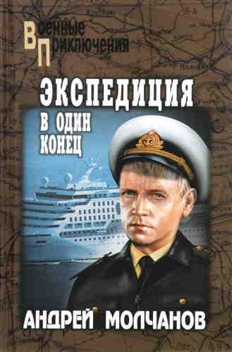 Андрей Молчанов. Экспедиция в один конец