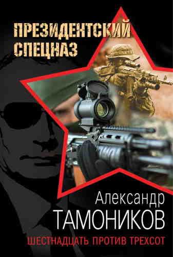 Александр Тамоников. Шестнадцать против трехсот