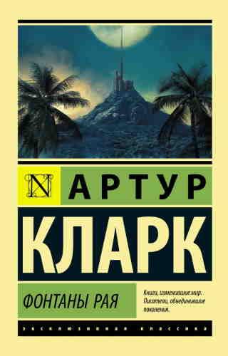 Артур Кларк. Фонтаны рая