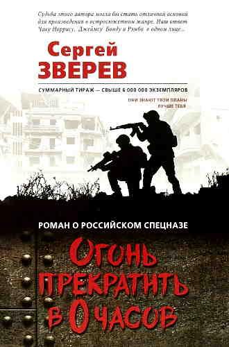 Сергей Зверев. Огонь прекратить в 0 часов