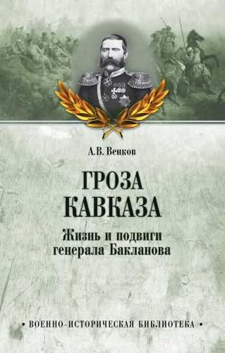 Андрей Венков. Гроза Кавказа. Жизнь и подвиги генерала Бакланова