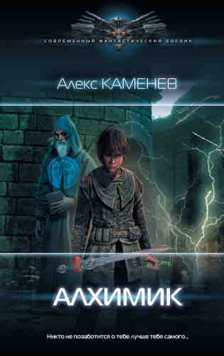 Алекс Каменев. Алхимик