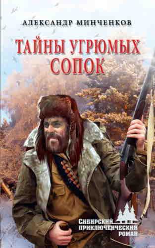 Александр Минченков. Тайны угрюмых сопок
