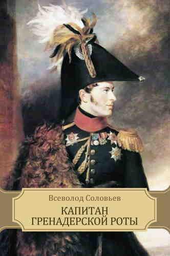 Всеволод Соловьев. Капитан гренадерской роты