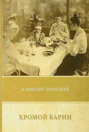 Алексей Толстой. Хромой барин