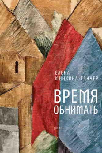 Елена Минкина-Тайчер. Время обнимать