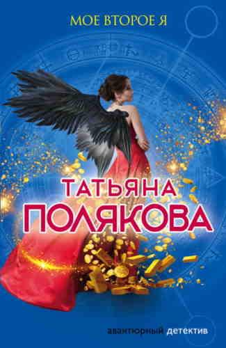 Татьяна Полякова. Мое второе я