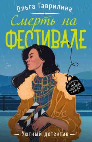 Ольга Гаврилина. Смерть на фестивале