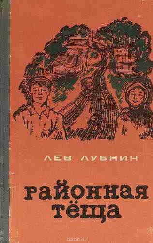 Лев Лубнин. Районная тёща