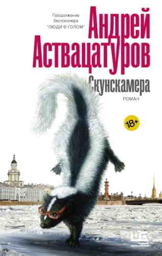Андрей Аствацатуров. Скунскамера