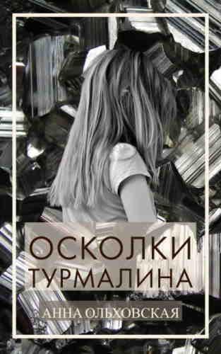 Анна Ольховская. Осколки турмалина