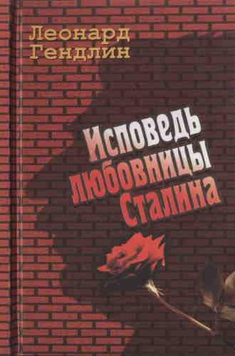 Леонард Гендлин. Исповедь любовницы Сталина