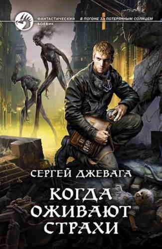 Сергей Джевага. Когда оживают Страхи