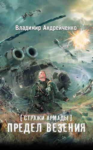 Владимир Андрейченко. Стражи Армады. Предел везения