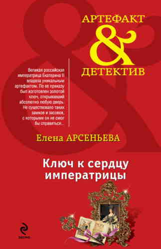 Елена Арсеньева. Ключ к сердцу императрицы