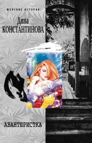 Дина Константинова. Авантюристка