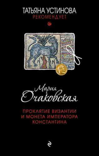 Мария Очаковская. Проклятие Византии и монета императора Константина