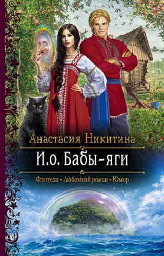 Анастасия Никитина. И.о. Бабы-яги