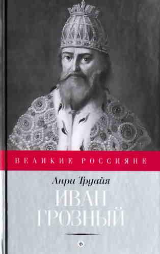 Анри Труайя. Иван Грозный