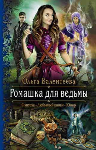 Ольга Валентеева. Ромашка для ведьмы