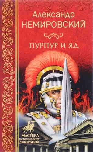 Александр Немировский. Пурпур и яд