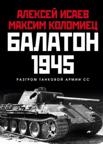 Алексей Исаев, Максим Коломиец. Балатон 1945. Разгром танковой армии СС