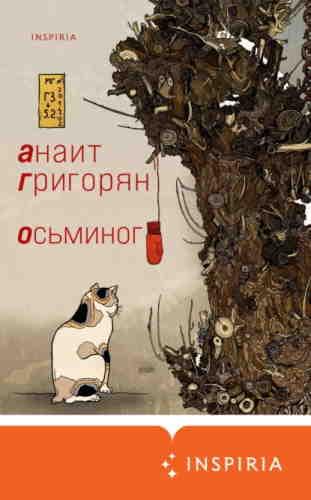 Анаит Григорян. Осьминог