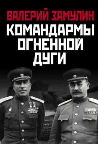 Валерий Замулин. Командармы Огненной дуги