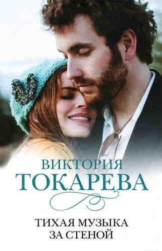 Виктория Токарева. Тихая музыка за стеной