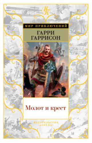 Гарри Гаррисон, Джон Холм. Молот и Крест