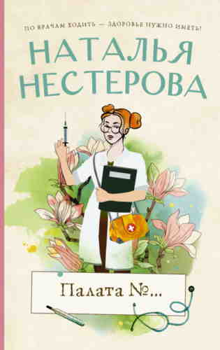 Наталья Нестерова. Палата №…