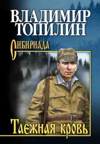 Владимир Топилин. Таежная кровь