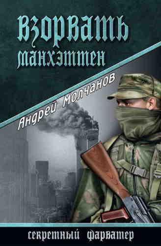 Андрей Молчанов. Взорвать Манхэттен