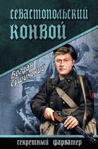 Богдан Сушинский. Севастопольский конвой