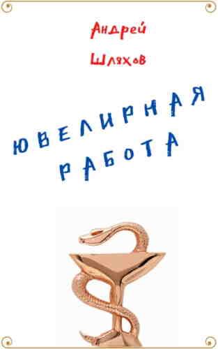 Андрей Шляхов. Ювелирная работа
