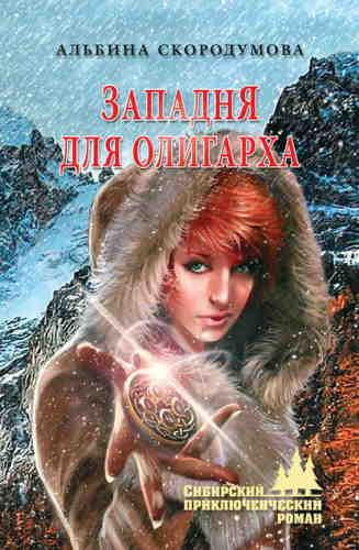 Альбина Скородумова. Западня для олигарха