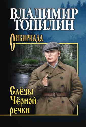 Владимир Топилин. Слёзы чёрной речки